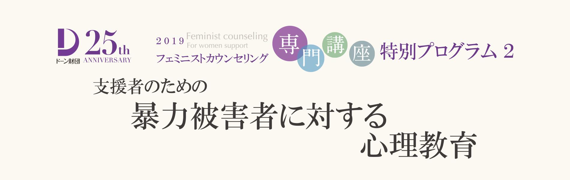 支援者のための暴力被害者に対する心理教育