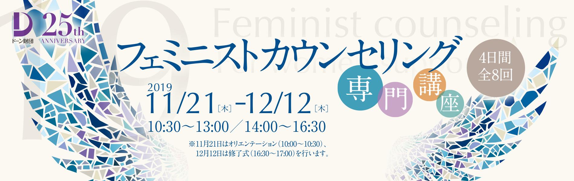 フェミニストカウンセリング専門講座